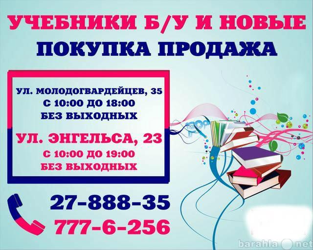 Продам Учебники 1 2 3 4 5 6 7 8 9 10 11 класс