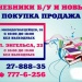 Продам Учебники БУ и Новые со склада т.2788835