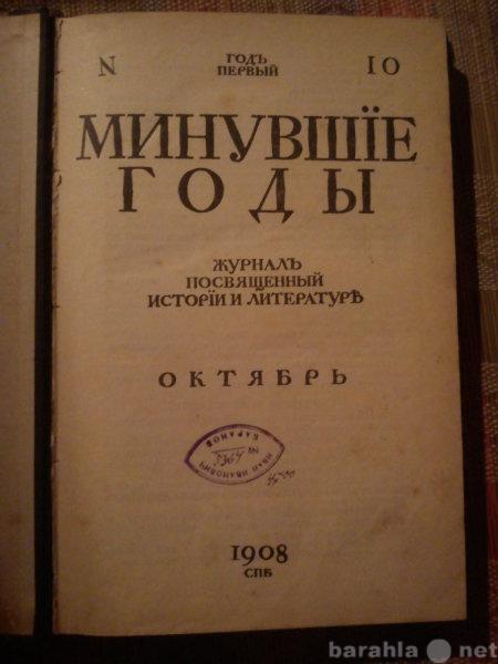 Продам Старинная книга