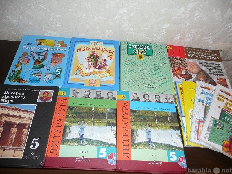 Продам учебники за 5 класс