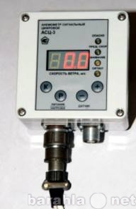 Продам: анемометр асц-3