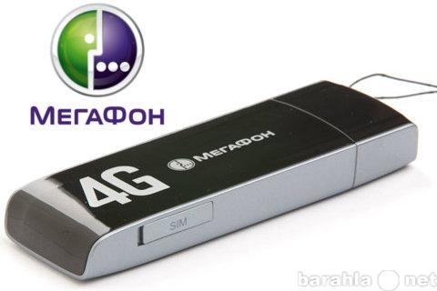 Продам высокоскоростной 4G-модем Мегафон