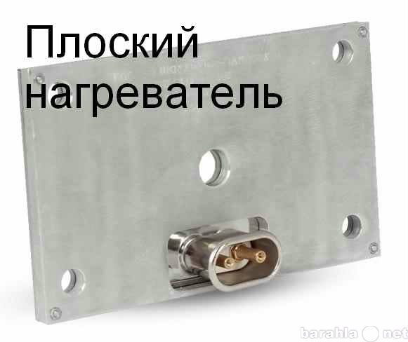 Продам ПЛОСКИЕ НАГРЕВАТЕЛИ, Нижневартовск