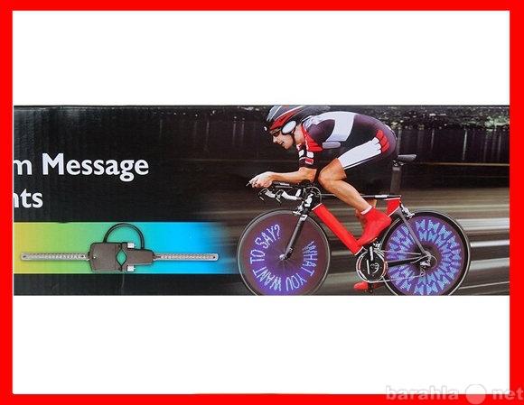 Продам: Стильная подсветка для велосипеда