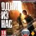 Продам Одни из нас (PS3) The Last of Us Русская