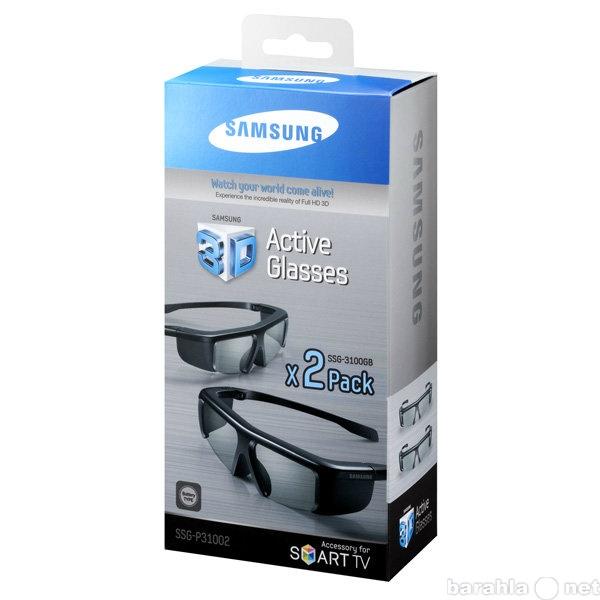 Продам: 3D-очки Samsung SSG-P31002 (2шт)