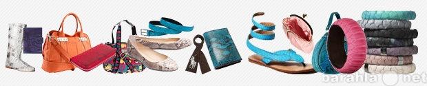 Предложение: Сумки, клатчи, обувь из кожи питона