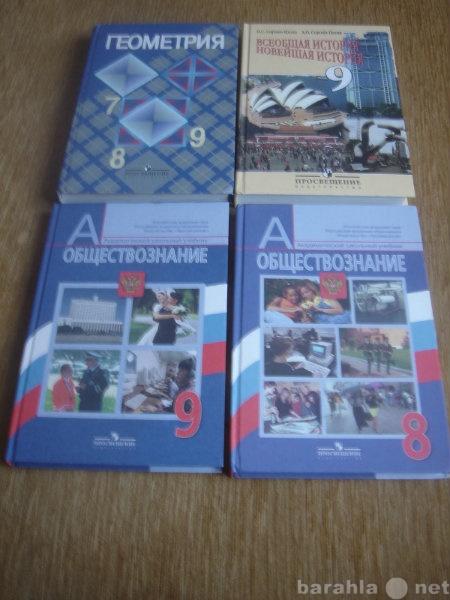 Продам Учебники школьные 8-9 кл.