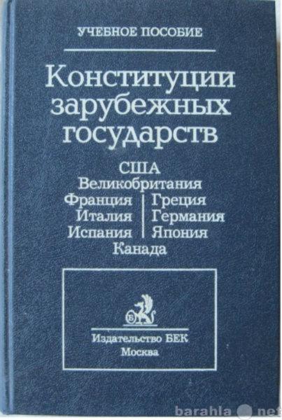Продам Конституции зарубежных государств