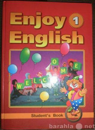 Продам Учебник по английскому Enjoy English для