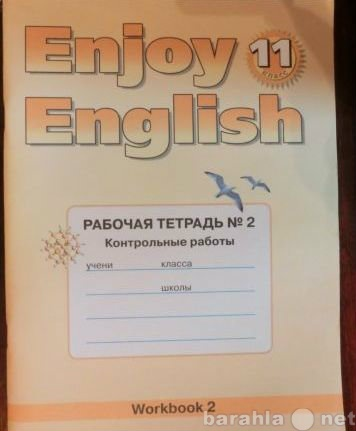Продам Рабочая тетрадьN2 Enjoy English по англи