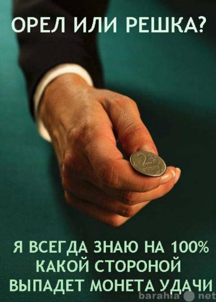 Продам Счастливая Монета Удачи