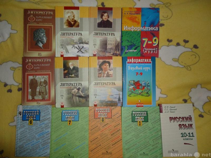 Продам Учебники 5-11 классы