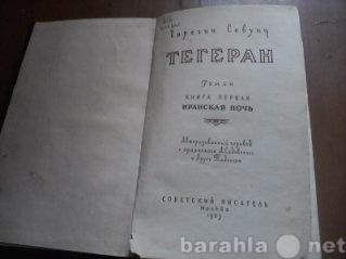 Продам: Тегеран 2тома