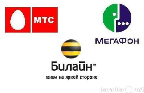 Продам База данных МТС, Мегафон, Билайн. 2013