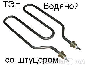 Продам тэны электрические  Нижневартовск