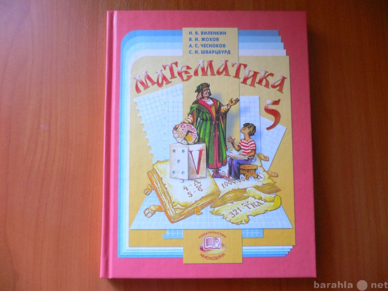 Продам Учебник по математике