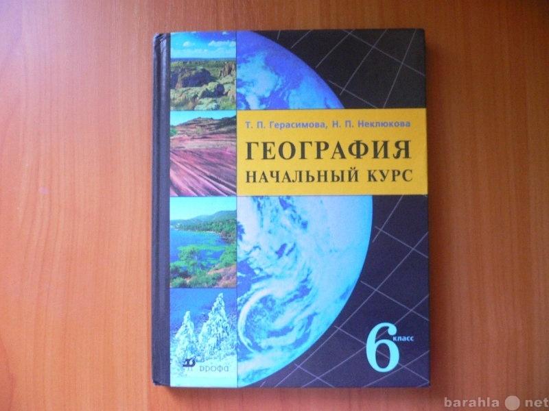 Продам Учебник по географии 6 класс