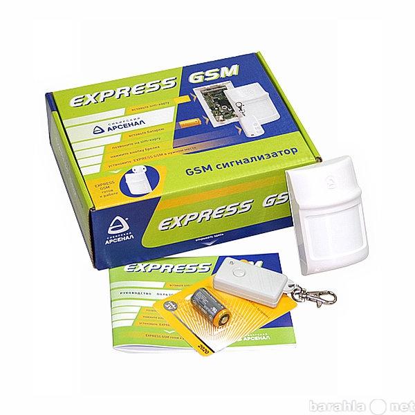 """Продам GSM сигнализация """"Express GSM&quo"""