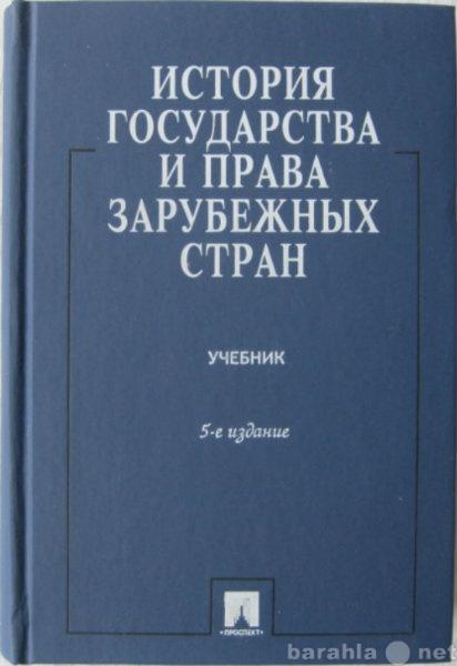 Продам История государства и права заруб. стран