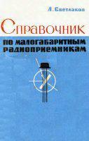 Продам Продам книгу «Справочник по малогабаритн