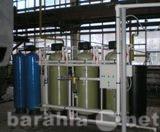 Продам Водоподготовка промышленных предприятий