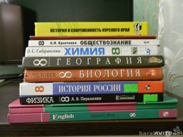Продам учебники 7,8,9 классы