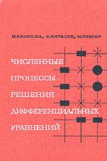 Продам учебник по решению дифференц. уравнений