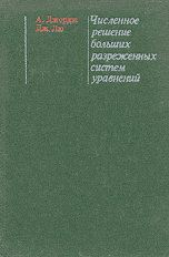 Продам книгу по решению больших систем уравнени