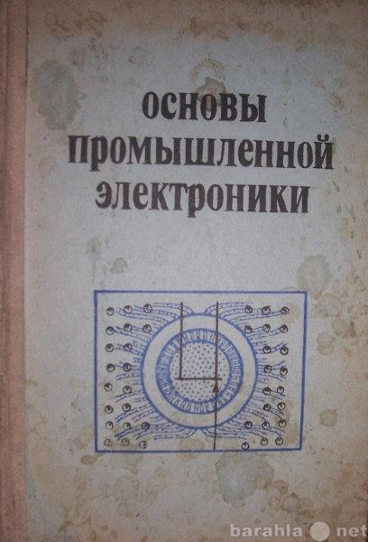 Продам Основы промышленной электронники