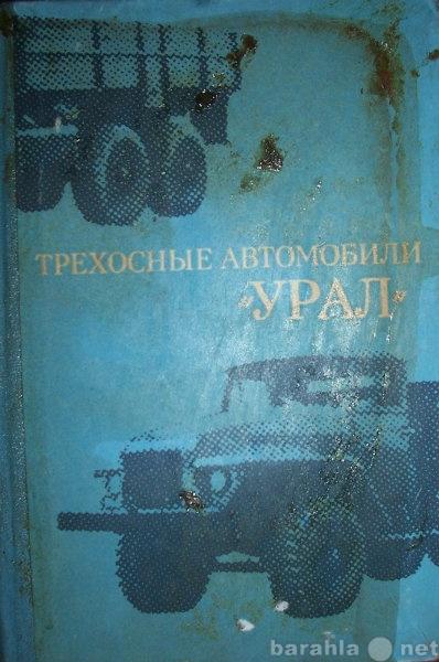 Продам Трехосные автомобили Урал