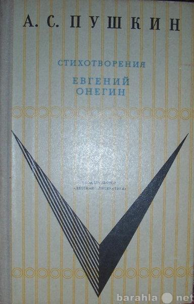 Продам А С Пушкин Евгений Онегин