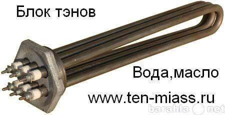 Продам Блок тэнов,ТЭН водяной Нижневартовск