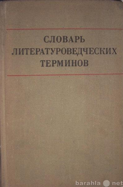 Продам Словарь литературоведческих терминов