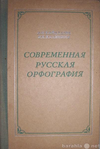 Продам Современная русская орфография