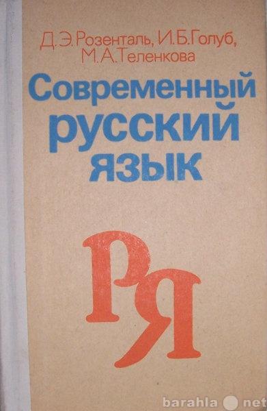 Продам Современный русский язык