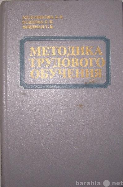 Продам Методика трудового обучения