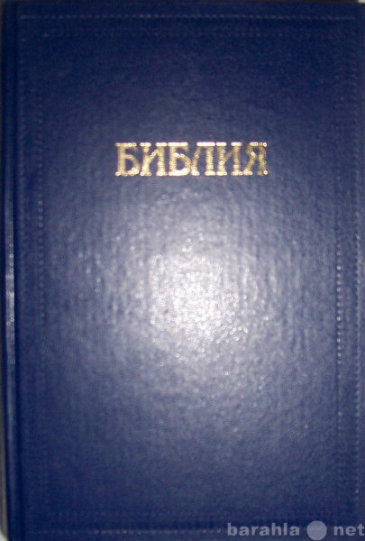 Продам Библия