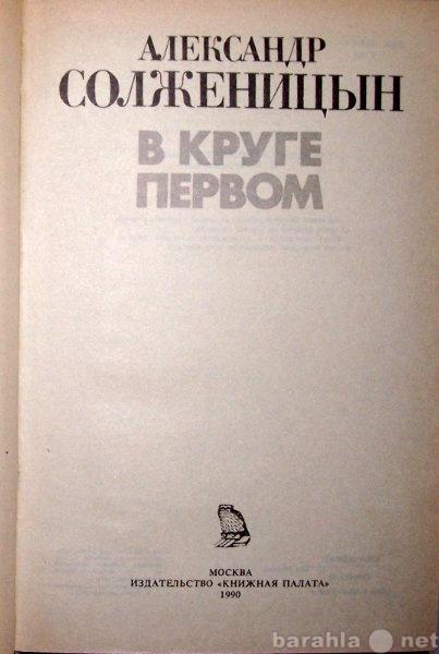Продам А Солженицын  В круге первом