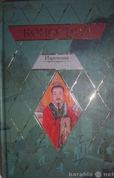 Продам Конфуций  Изречения