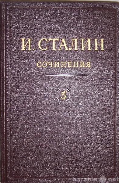 Продам И. Сталин  Сочинения 5-й том