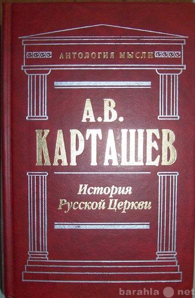 Продам А В Карташов История Русской Церкви