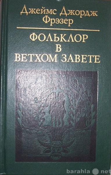 Продам Д Д Фрэзер Фольклор в Ветхом завете