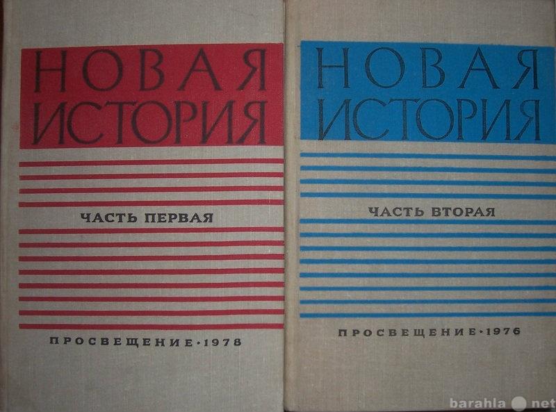 Продам: Новая история в 2-х томах