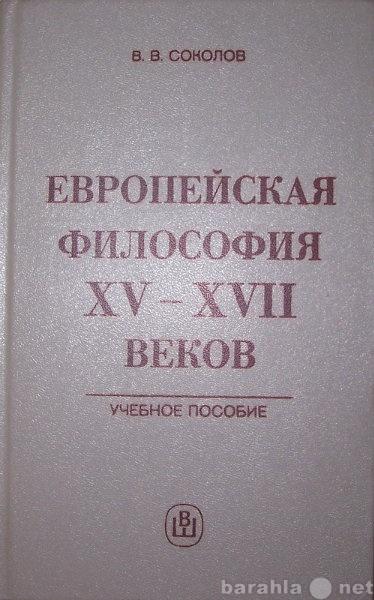 Продам Европейская философия 15-17веков