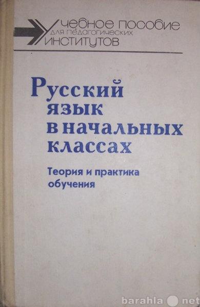 Продам Русский язык в начальных классах