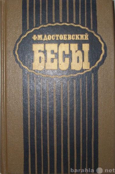 Продам Ф М Достоевский  Бесы