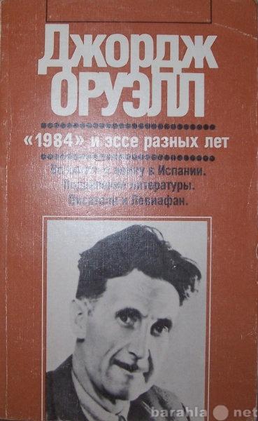 """Продам Д Оруэл  """"1984""""и эссе разных л"""