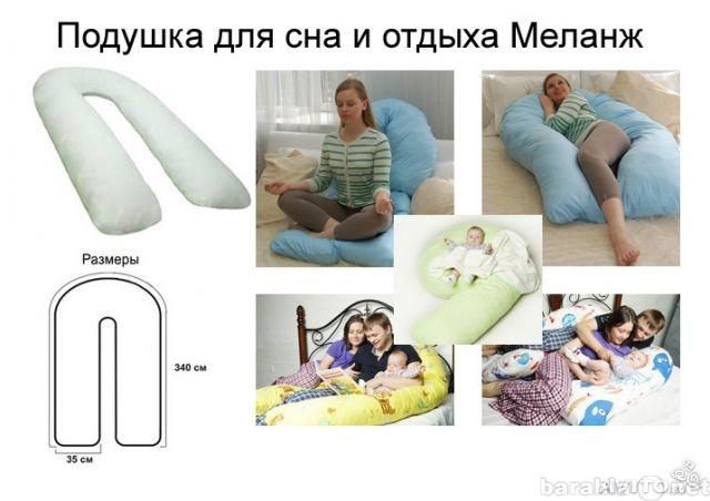 Продам Подушки для беременных