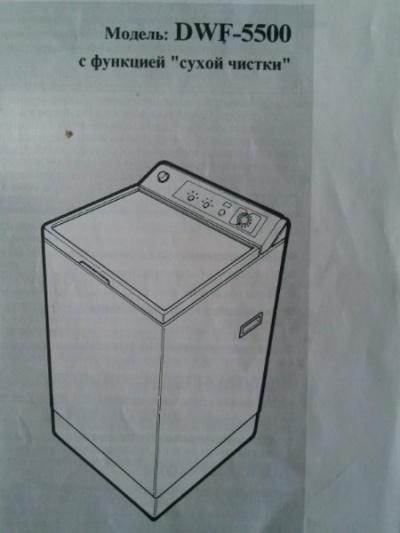 инструкция стиральная машина Daewoo Dwf 5590dp - фото 9